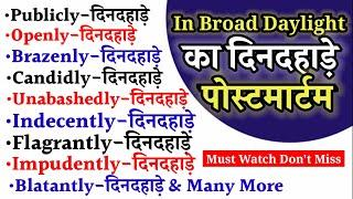 "Top 10 English Words For ""दिनदहाड़े"" 