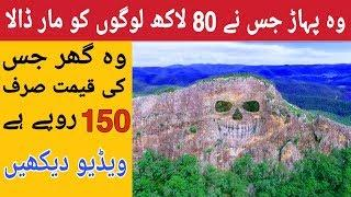 Top 10 Amazing and Wierd Facts in the World Urdu/Hindi - Top 10 Facts