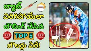 Bat Broken in Cricket | Top 5 Bat Broken Deliveries in Cricket History
