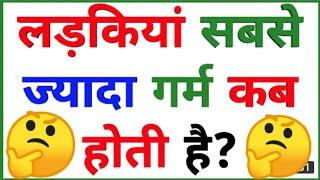 Most Important Gk Questions Answers | Gk Questions Answers | Gk Tracking In Hindi