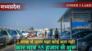 BEST SECOND HAND CAR UNDER 2 LAKH | USED CAR UNDER 2 LAKH | INDORE CAR BAZAR | SECOND HAND CAR
