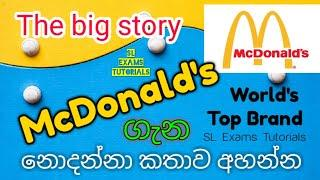 McDonalad's world's no 01 fast foods company ! full story ! Top level industry in world