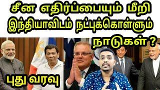 India Philippines Relationship | Australia | Japan | Tamil | Sriram A