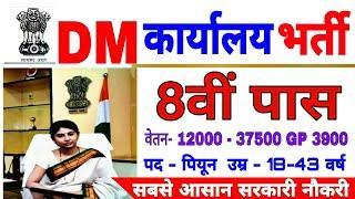 DM Office Bharti 2020 || DM Office Peon Vanacay || No Exam Direct Selection || DM कार्यालय भर्ती