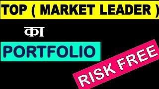 TOP (MARKET LEADER) PORTFOLIO| RISK FREE PORTFOLIO FOR LONG TERM INVESTMENT| STOCK MARKET PORTFOLIO