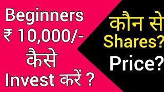 How to Invest ₹ 10k in Stock Market as a Beginner   Best Portfolio Stock Best Stocks for Lifetime  