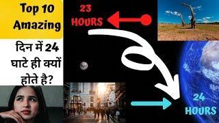Amazing facts in hindi | Top 10 facts | पहले 23 घाटे और अब 24 घाटे क्यों? |  i Fact Boy