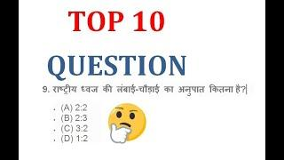 TOP 10 GK QUESTION GK | General knowledge Question And Answer | Daily Practice Set | Basic GK | Quiz