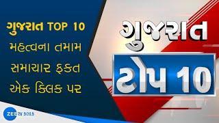Gujarat TOP 10માં જુઓ રાજ્યભરની મહત્વની ખબર | Gujarat Government | Gujarati news | Zee 24 kalak
