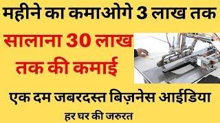 सालाना 30 लाख तक की कमाई | Low Investment Business Ideas | Home Based Business| Business 2020