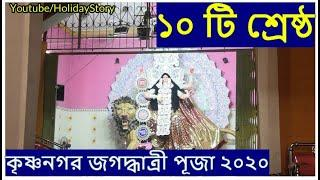Top 10 Jagadhatri puja of Krishnanagar 2020 | কৃষ্ণনগর জগদ্ধাত্রী পূজা ২০২০