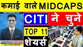 कमाई वाले MIDCAPS  TOP 11 शेयर्स | Long Term Investment In Stocks | SHARE MARKET PORTFOLIO
