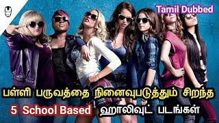 5 Best School Based Hollywood Movies | Tamil Dubbed | Hollywood World