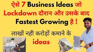 Top 7 Fastest Growing Industries To Start A Business In 2020 | Business Ideas in Hindi | Business