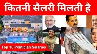 Top 10 Politicians Salary In India || Highest Paid Government Jobs in India || Govt Jobs