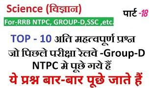 RRC Group D||RRB NTPC || TOP-10 Question Science | by Ravi Sir | Class -18 || 1000 Questions Series