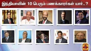 இந்தியாவின் 10 பெரும் பணக்காரர்கள் யார்..? | Top 10 Richest people in India