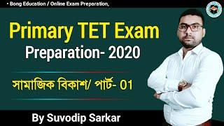 Social Development | Primary TET Exam Preparation 2020 | Bong Education | Part- 01