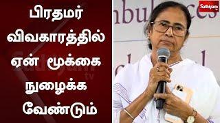 பிரதமர் விவகாரத்தில் ஏன் மூக்கை நுழைக்க வேண்டும் | Mamata Banerjee | Prime Minister Narendra Modi
