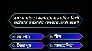 Bengali Quiz   Top 10 Question & Answer   Bengali General Knowledge Question   Quiz Expert   Part -2