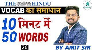 Vocab ka Samadhan 26 | Daily Vocab Words | English Vocabulary | English Vocab Words | By Amit Sir