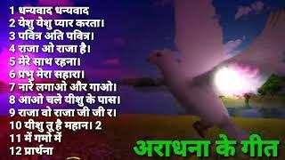 Hindi Christian Songs with Lyrics top 12 ॥Hindi Nonstop Jesus Song॥ @YESHUASONGS TV 20m Views