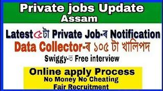 Top 5 Private job in Assam Guwahati North East | 105 টা  Private job  Vacancy in Guwahat | Swiggy..