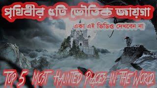 পৃথিবীর ৫ টি ভৌতিক জায়গা । Top 5 Haunted place in the World । Odvut10  মায়াজাল   50 cent #videos