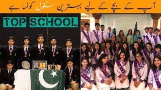 top 10 school of pakistan|پاکستان کے بہترین سکول|Mughal T.v