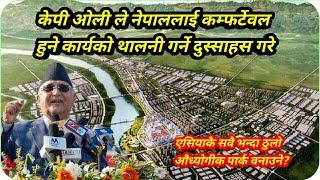 Asia's largest industrial park in Nepal