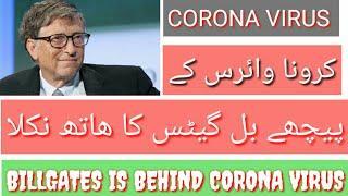 Stop This Corona virus #stopcoronavirus #timfacts history behind corona virus