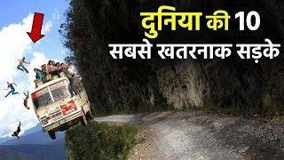 Top 10 Most Dangerous Road In The World   दुनिया की 10 खतरनाक सड़के