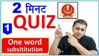 ssc exam daily quiz | 2 minute confidence booster | one word substitution #1