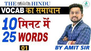 Vocab ka Samadhan 01 | Daily Vocab Words | English Vocabulary | English Vocab Words | By Amit Sir