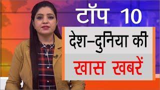 Hindi Top 10 News - Latest | 16 Aug 2020 | Chardikla Time TV