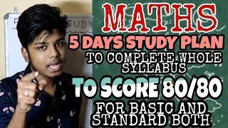MATHS 5 DAYS STUDY PLAN TO COMPLETE SYLLABUS AND SCORE 80/80   CLASS 10   MATHS   CBSE  