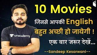 Top 10 Movies to Learn English | Must Watch & Improve Your Vocabulary By Sandeep Kesarwani Sir