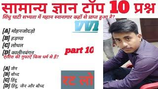 top gk questions for competitive exams//cgl previous year gk  question  //top gk questions in hindi