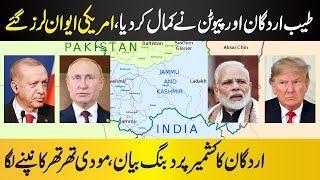 Tayyip Erdogan and Putin Take Historic Decision II Russia II Turkey II India II Modi