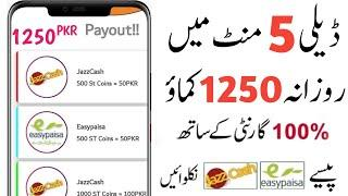 Real And Fast Earning App | Pakistan Best Earning App in 2020 | Withdraw Jazzcash & Easypaisa