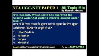 NTA UGC NET PAPER 1 MCQs | Ground Water Act 2020 MCQs | ugc net June 2020
