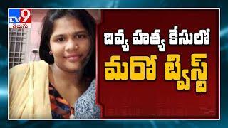 New twist In Divya murder case : Vijayawada - TV9
