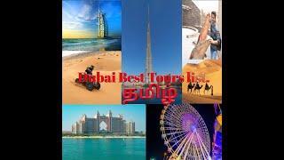 Dubai Top 10 Place 2020 | Cheap and Best Place | Family Park | தமிழ் | துபாய் சுற்றுலா தலம் | #Dubai