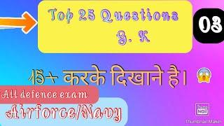 G. K for Airforce/Navy/Coastguard and all defence exam #03//Top Questions //+Full form