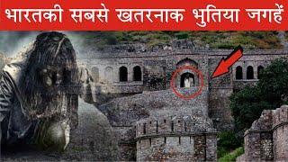 भारत की सबसे भूतिया जगहें | Top 10 Haunted Places in India in Hindi | Rahasya World