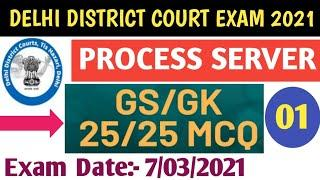 Process Server Exam। Delhi District Court Exam 2021। Gk/GS Top 25 Questions.
