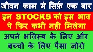 Once in a lifetime opportunity to buy shares | multibagger stocks 2020 India | latest stock pick