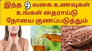 Top 9 Food to cure thyroid problem  Thyroid in tamil  Thyroid foods to eat in tamil Thyroid kunamaga