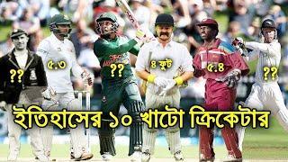 বিশ্বের সবচেয়ে খাটো কিছু ক্রিকেটার | Top 10 Shortest cricketers