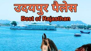 udaipur palace l Rajasthan l Top 10 tourist places in rajasthan l india l lake city of India